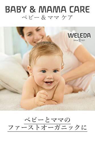 WELEDA(ヴェレダ)カレンドラベビーオイルFF200mL多目的オイル全身用トリートメントオイル無香料保湿マッサージ天然由来成分オーガニック
