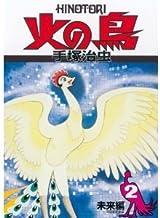 火の鳥 (2) (朝日ソノラマコミックス)