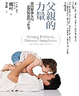 Strong Fathers, Strong Daughters: 10 Secrets Every Father Should Know (Chinese and English Edition)