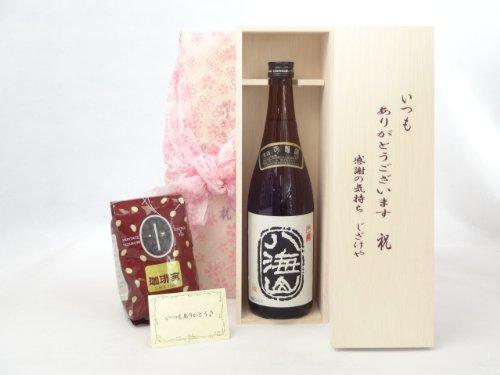 贈り物セット ギフトセット 日本酒セット いつもありがとう木箱+オススメ珈琲豆(特注ブレンド200g)(八海酒造 八海山 吟醸 720ml(新潟県)) メッセージカード付