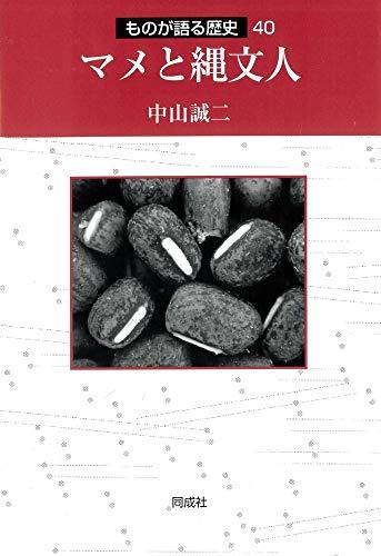 マメと縄文人 (ものが語る歴史)