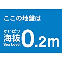 TRUSCO(トラスコ) 海抜ステッカー 0.2m (2枚入) TKBS-02