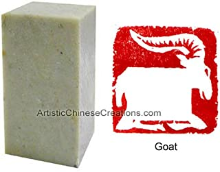 Chinese Art & Collectibles / Chinese Seal Carving / Chinese Seal Stamp: Chinese Zodiac Symbol - Goat