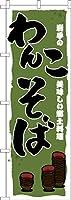 既製品のぼり旗 「わんこそば」のぼり旗 わんこそば 蕎麦 短納期 高品質デザイン 600mm×1,800mm のぼり