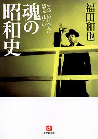 魂の昭和史(小学館文庫)