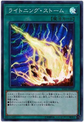 遊戯王OCG 第10期 11弾 IGAS-JP067 ライトニング・ストーム【スーパーレア】