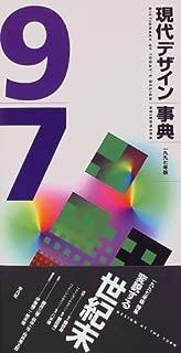 現代デザイン事典〈1997年版〉