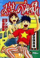 お笑いの神様 6 (ヤングサンデーコミックス)