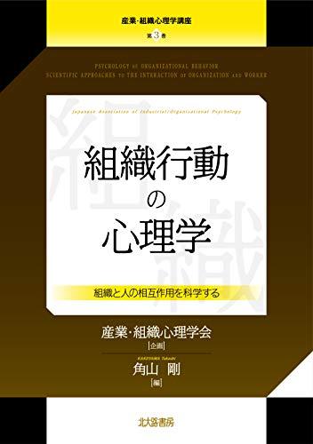 組織行動の心理学: 組織と人の相互作用を科学する (産業・組織心理学講座 第3巻)の詳細を見る
