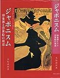 ジャポニスム―印象派と浮世絵の周辺 (1980年)