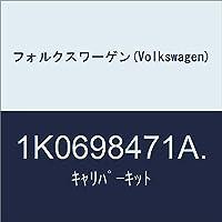 フォルクスワーゲン(Volkswagen) キャリパーキット 1K0698471A.