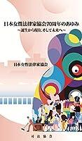 日本女性法律家協会70周年のあゆみ~誕生から現在,そして未来へ