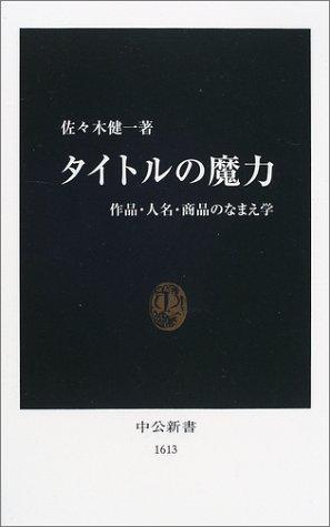 タイトルの魔力―作品・人名・商品のなまえ学 (中公新書)