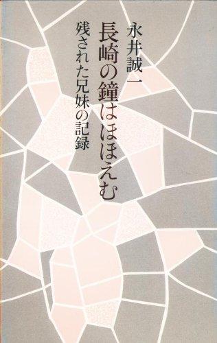 長崎の鐘はほほえむ―残された兄妹の記録