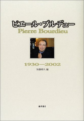 ピエール・ブルデュー―1930‐2002の詳細を見る
