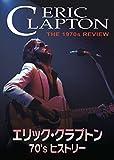 エリック・クラプトン 70's ヒストリー[DVD]