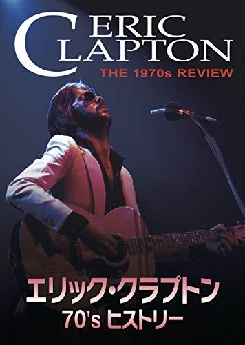 エリック・クラプトン 70's ヒストリー [DVD]