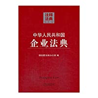 People's Republic of China Enterprise Code: Notes Code (2nd edition. 10)(Chinese Edition)