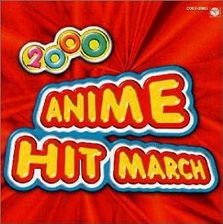 2000年アニメヒットマーチ