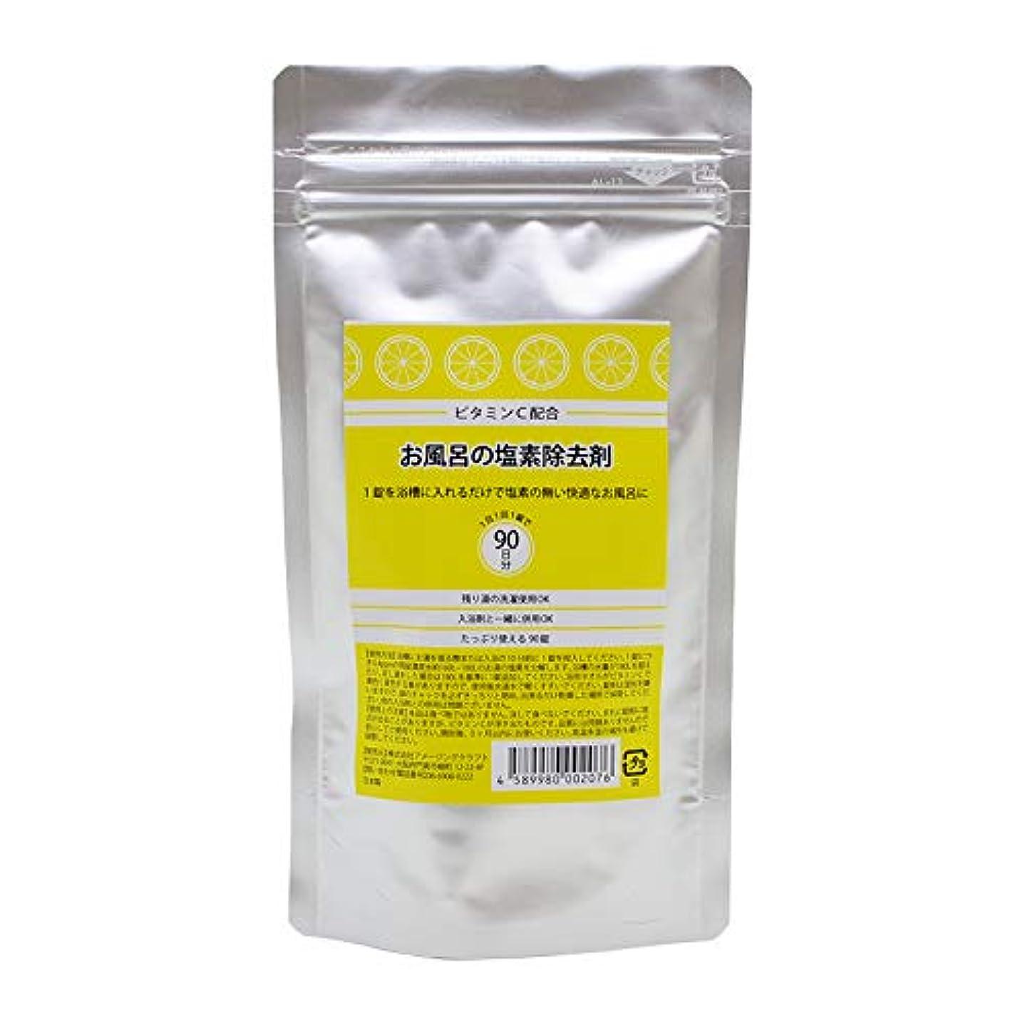 擬人アスレチックこねるビタミンC配合 お風呂の塩素除去剤 錠剤タイプ 90錠 浴槽用脱塩素剤