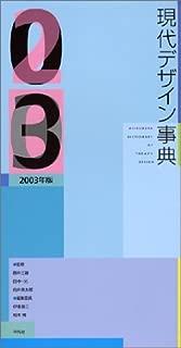 現代デザイン事典 2003年版