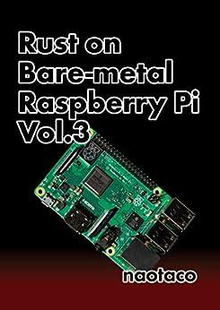 [naotaco]のRust on Bare-metal Raspberry Pi Vol.3