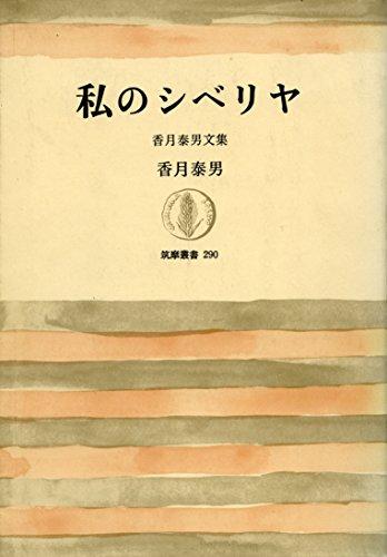 私のシベリヤ―香月泰男文集 (1984年) (筑摩叢書〈290〉)