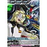 ガンダムトライエイジ/BUILD MS 【ビルドMS】B1-062/ラウ/ル/クルーゼM