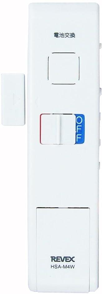 溶ける確かな勧告リーベックス(Revex) チャイム ドア 窓用 アラーム ドア?窓チャイム 【選べる16種類の音?音量調整】 ホワイト HSA-M4W