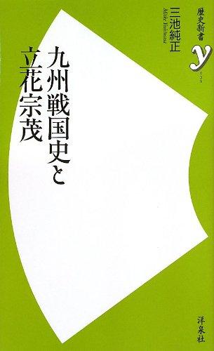 九州戦国史と立花宗茂 (歴史新書y)