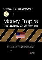 财富世界行:金钱帝国:美国财富世界之旅
