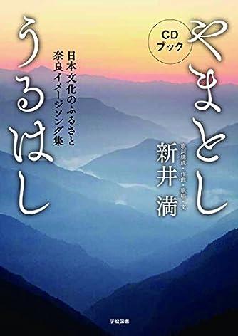 CDブック やまとしうるはし―日本文化のふるさと奈良イメージソング集