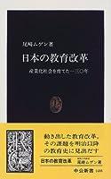 日本の教育改革―産業化社会を育てた130年 (中公新書)