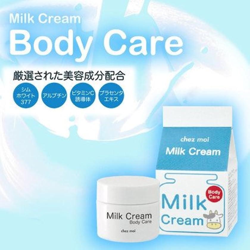 フラッシュのように素早く雑草傘乾燥によるヒザやヒジのくすみが気になる方に Milk Cream ミルククリーム Body Care ボディケア 30g