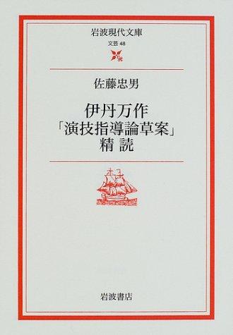 伊丹万作「演技指導論草案」精読 (岩波現代文庫)