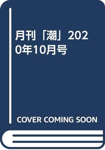 月刊「潮」2020年10月号