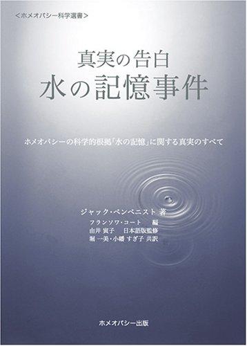 真実の告白 水の記憶事件 -ホメオパシーの科学的根拠「水の記憶」に関する真実のすべて- (ホメオパシー科学選書)