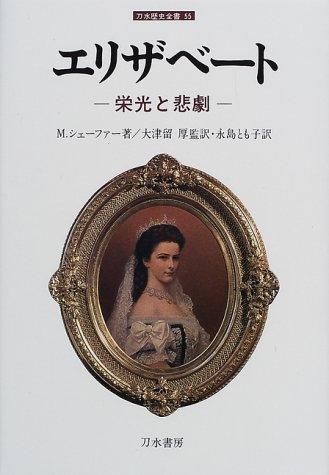 エリザベート―栄光と悲劇 (刀水歴史全書)