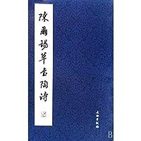 CHEN Er-Sn cursive Tao (Paperback)