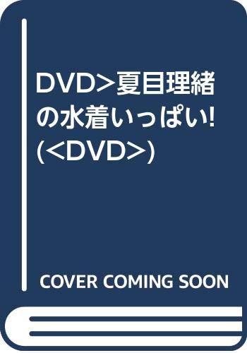 DVD>夏目理緒の水着いっぱい! (<DVD>)