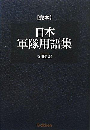 完本 日本軍隊用語集