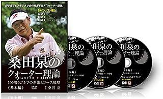 ゴルフ 教材 DVD 桑田泉のクォーター理論~基本編~ ダイジェスト