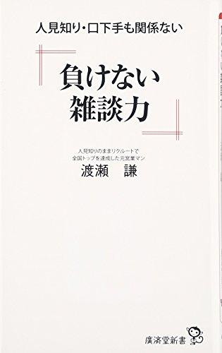 負けない雑談力 (廣済堂新書)