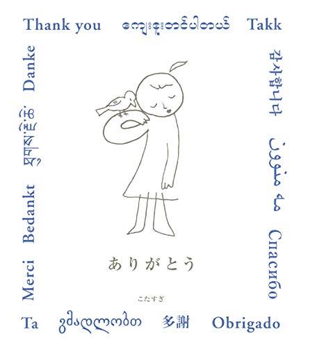 ありがとう-77言語の「ありがとう」-