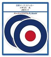 国籍マーク ステッカー イギリス (大) 2枚セット / シール