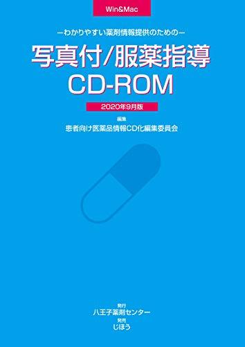 わかりやすい薬剤情報提供のための 写真付/服薬指導CD-ROM 2020年9月版の詳細を見る
