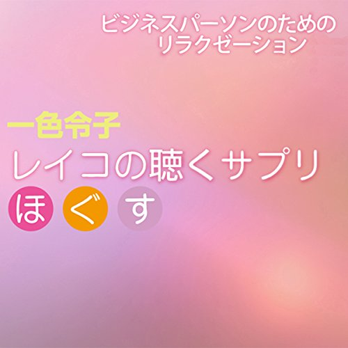 """レイコの聴くサプリ""""ほぐす"""" cover art"""