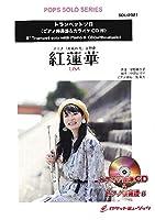 SOL−2021 紅蓮華 /LiSA【トランペット】(ピアノ伴奏譜&カラオケCD付)(アニメ『鬼滅の刃』主題歌) / ロケットミュージック