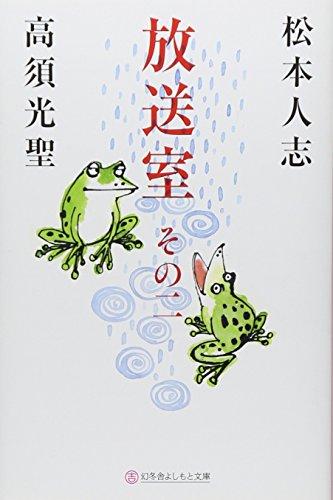 放送室 その二 (幻冬舎よしもと文庫)