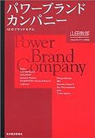 パワーブランド・カンパニー 12のブランド・モデル